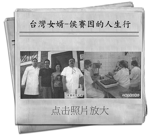 Jornal Chines2